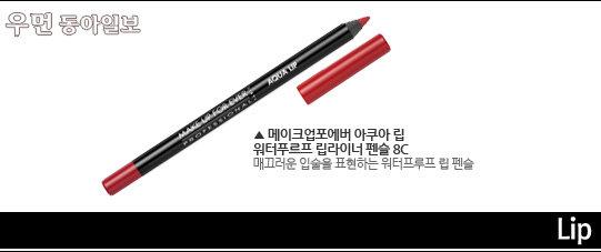 산뜻함 물씬~장윤주의 스프링 메이크업 노하우!
