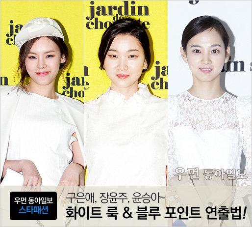구은애, 장윤주, 윤승아의 화이트 룩&블루 포인트 연출법!