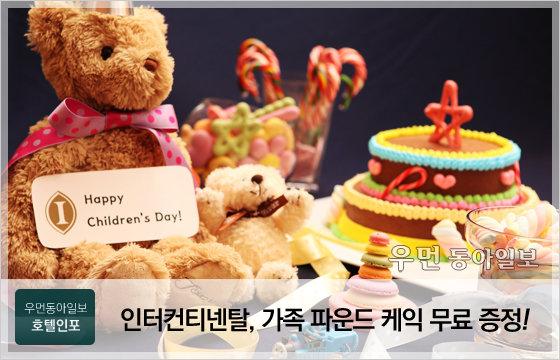 인터컨티넨탈, 5월 한 달간 다채로운 어린이 세트 메뉴… 3인 가족에게는 파운드 케익 무료 증정도