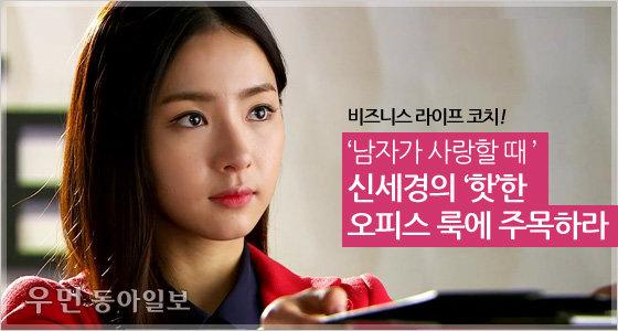 비즈니스 라이프 코치 김경화의 패션 전략 ⑦ 드라마 '남자가 사랑할 때' 신세경의 '핫'한 오피스 룩에 주목하라!