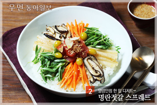 담백한 감칠맛이 일품! '한성 명란젓갈'로 즐기는 별미 요리 BEST 5!
