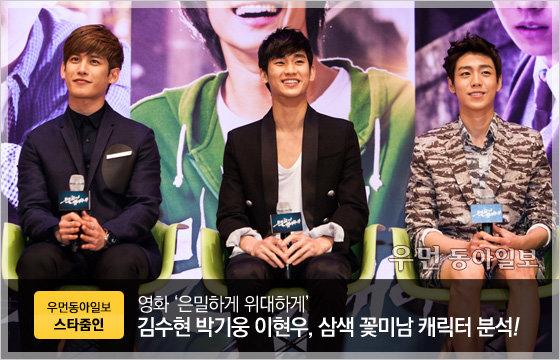 김수현 박기웅 이현우… 영화 '은밀하게 위대하게' 삼색 꽃미남 캐릭터 전격 분석!