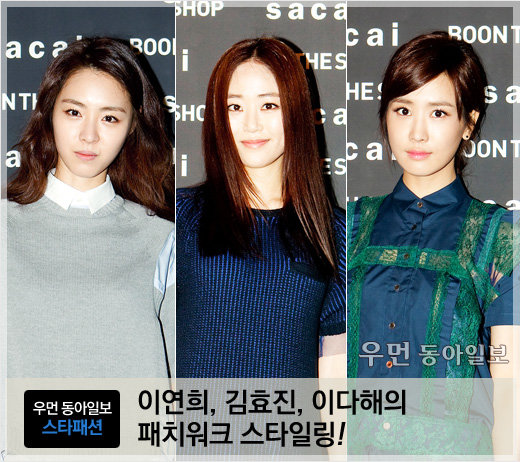 이연희, 김효진, 이다해의 패치워크 스타일링!