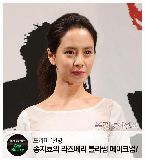 드라마 '천명' 송지효의 라즈베리 블라썸 메이크업!