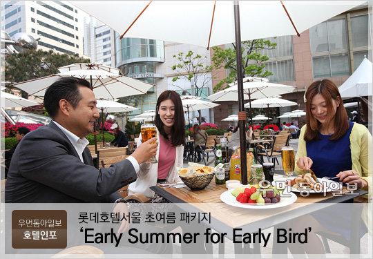 6월에 일찍 떠나는 도심 속 바캉스 ... 롯데호텔서울 초여름 패키지 'Early Summer for Early Bird'