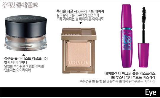 화려한 여신 페이스~드라마 '네일샵 파리스' 카라 박규리의 펄감 가득 '윤광 메이크업' 연출법!