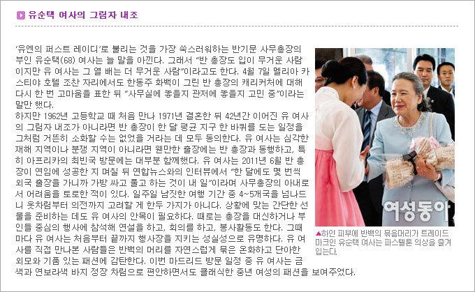 반기문 유엔 사무총장 부부 마드리드 동행 취재