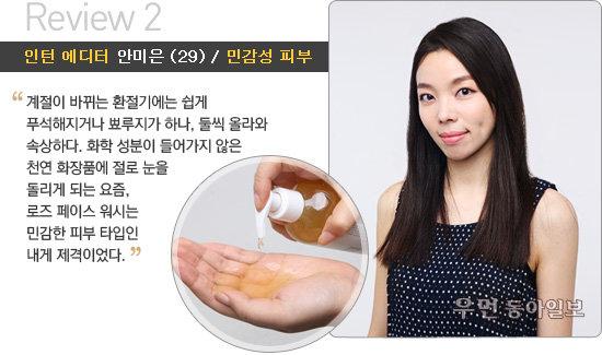 오가닉 클렌저로 생기충전~에디터 3인의 '알티야 오가닉스 로즈 페이스 워시' 생생 리뷰