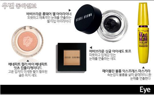 유리알 같은 피부, 김아중의 '글로우 코랄 메이크업' 노하우!
