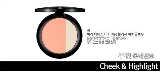 싱그러운 매력! 남보라의 '오렌지 포인트 메이크업'