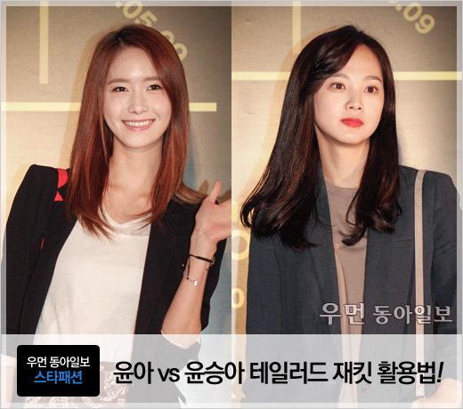 윤아 vs 윤승아! 기본을 아는 그녀들의 테일러드 재킷 활용법