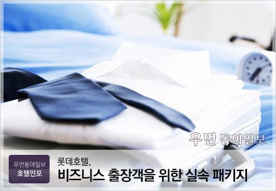 롯데호텔 비즈니스 출장객을 위한 실속 패키지…  서울, 부산, 울산 올 연말까지 다양한 혜택