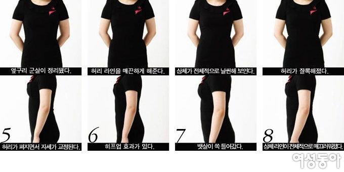 3kg 감량 효과 보정 속옷