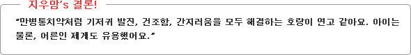 우리집 호랑이 연고~'알티야 오가닉스 베이비 버텀밤' 4주 체험기