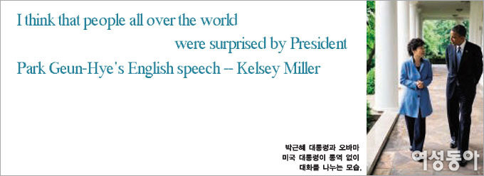 원어민 교사들이 본 박근혜 대통령의 영어 실력은…