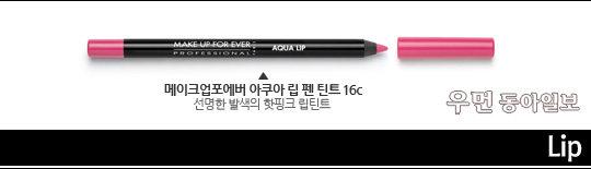 드라마 '출생의 비밀' 성유리의 청순 그라데이션 메이크업!