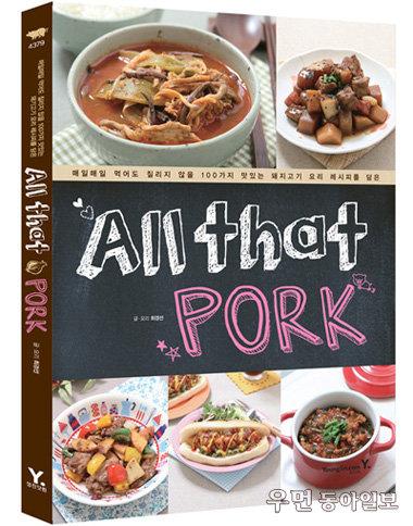 100가지 맛있는 돼지고기 요리 레시피를 담은 '올 댓 포크 All that PORK'는…