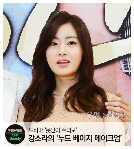 드라마 '못난이 주의보' 강소라의 리얼 레이디 룩~'누드 베이지 메이크업'!