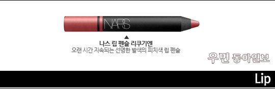 시크함 물씬~정려원의 '피치 포인트 메이크업' 노하우!