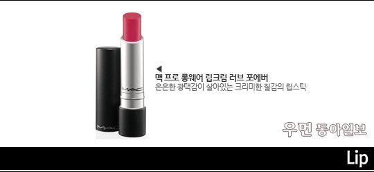 한 듯 안한 듯 청순 민낯~문채원의 '시스루 메이크업'