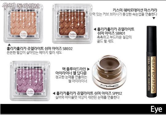 로맨틱 무드~박신혜의 소프트 코랄 메이크업!