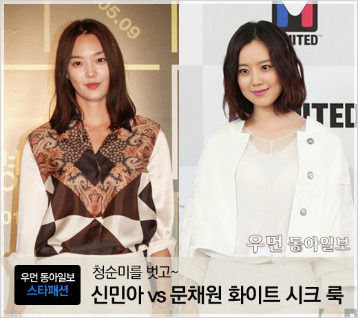 청순미를 벗고~ 신민아 vs 문채원 '화이트 시크 룩' 스타일링