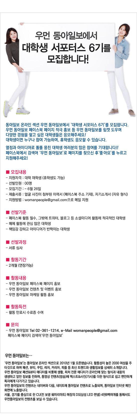 우먼 동아일보에서 대학생 서포터스 6기를 모집합니다!