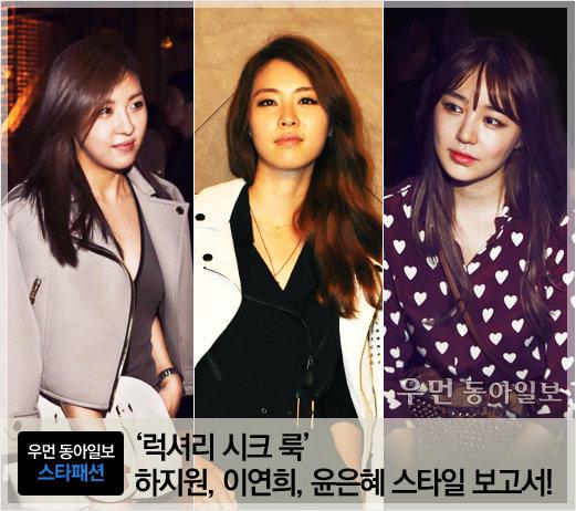 '럭셔리 시크 룩' 하지원, 이연희, 윤은혜의 3인 3색 스타일 보고서!