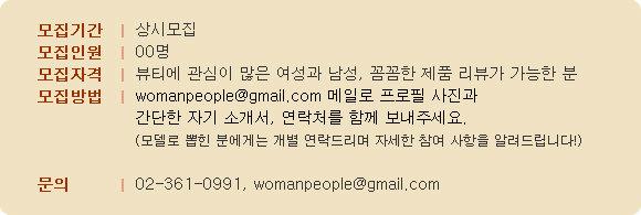 우먼 동아일보에서 뷰티 테스터를 모집합니다!
