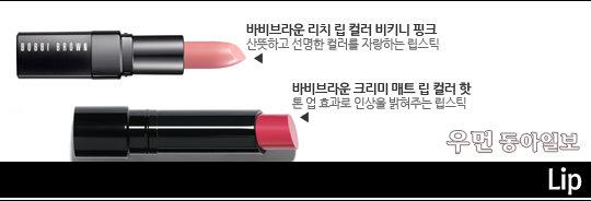 청담동 며느리의 품격~ 이태란의 '퓨어 앤 럭스 메이크업'