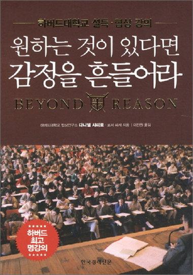 중요한 비즈니스 협상을 성공으로 이끌고 싶다면? …한국출판문화산업진흥원 추천 '7월의 읽을 만한 책 10'