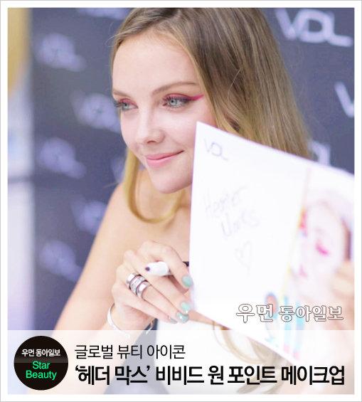 글로벌 뷰티 아이콘 '헤더 막스'의 비비드 원 포인트 메이크업!