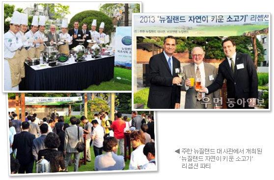 '뉴질랜드 자연이 키운 소고기' 리셉션 파티, 주한 뉴질랜드 대사관에서 성황리에 개최