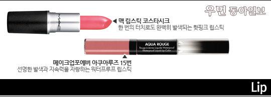 핑크빛 유혹~ 조윤희의 상큼발랄 동안 메이크업 공개!