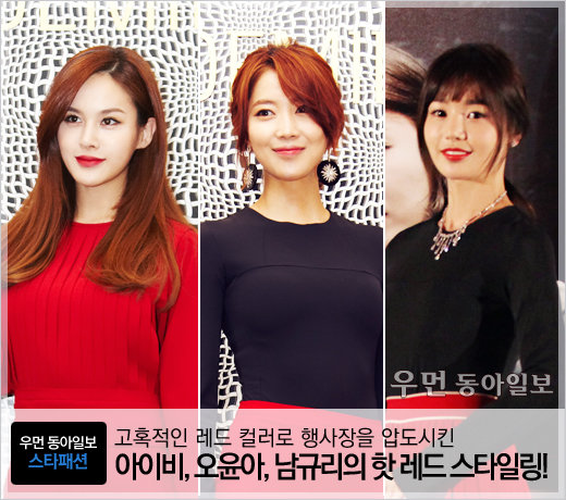 아이비, 오윤아, 남규리의 핫 레드 스타일링 공식!