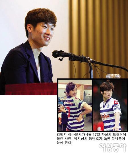 박지성 만인의 연인에서 한 여인의 남자로