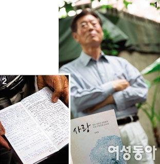 5년 7개월 암투병 아내 곁에서 쓴 강한필의 '사랑'