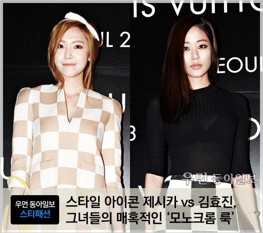 스타일 아이콘 제시카 vs 김효진, 그녀들의 매혹적인 '모노크롬 룩' 공개