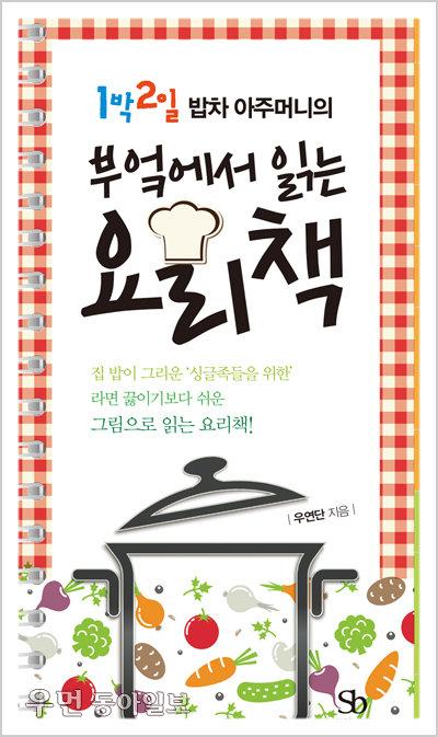 1박 2일 밥차 아주머니의 '부엌에서 읽는 요리책'은...