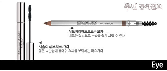드라마 '상어' 남보라의 핑크빛 러블리 메이크업!