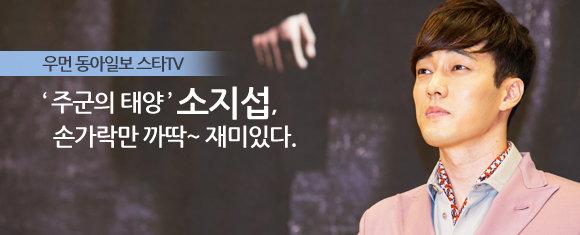 """'주군의 태양' 소지섭, """"손가락만 까딱, 사람들 지시하는 것이 재미있다."""""""