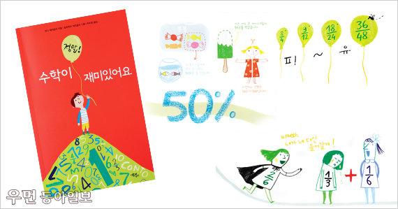 Kids&Book 진혜린 기자가 추천하는 이달의 교육 신간