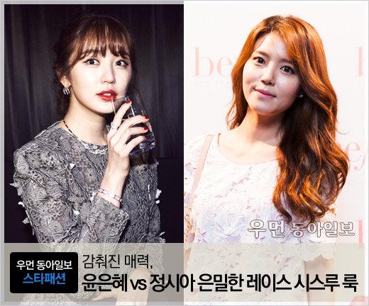 윤은혜 vs 정시아 감춰진 매력, 그녀들의 은밀한 레이스 시스루 룩