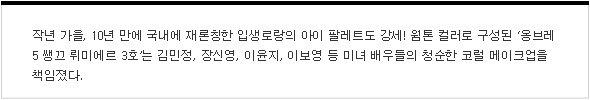2013 상반기 결산! 스타의 아이섀도 BEST 5