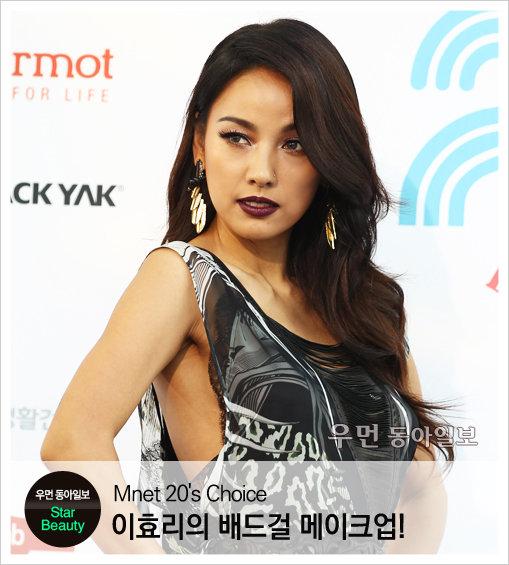 Mnet 20's Choice 이효리의 배드걸 메이크업!