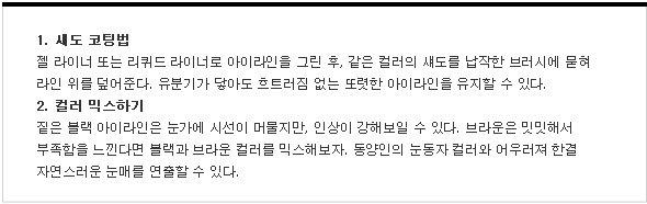 2013 상반기 결산! 스타의 아이라이너 BEST 5