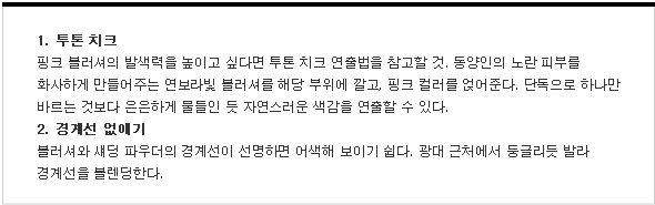 2013 상반기 결산! 스타의 블러셔 BEST 3