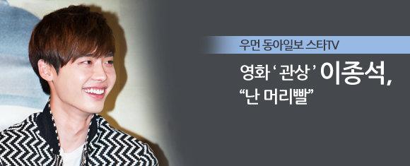 """영화 '관상' 이종석, """"난 머리빨"""""""