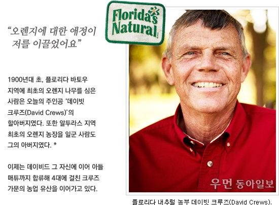 물 한 방울 넣지 않고 농부가 직접 만든 주스 플로리다 내추럴(Florida's Natural) 이야기 ③ 데이빗 크루즈