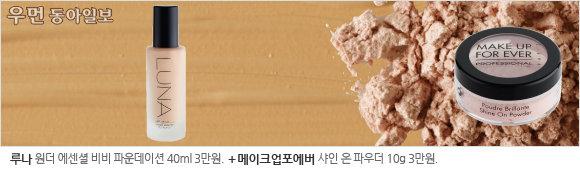 섞고 겹쳐 바를수록 예뻐진다 전문가의 레이어링&믹스 팁 ① 베이스 메이크업
